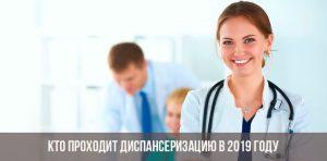 Об организации проведения профилактических медицинских осмотров взрослого населения Челябинской области в 2019 году