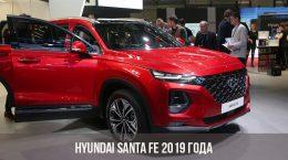 Hyundai Santa Fe 2019 года
