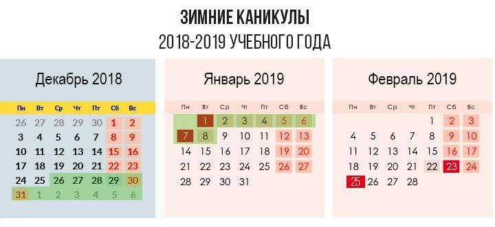 Зимние каникулы 2018-2019 учебного года