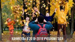 Каникулы в школах 2018-2019 учебный год