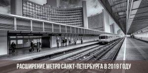 схема метро спб на карте города 2022