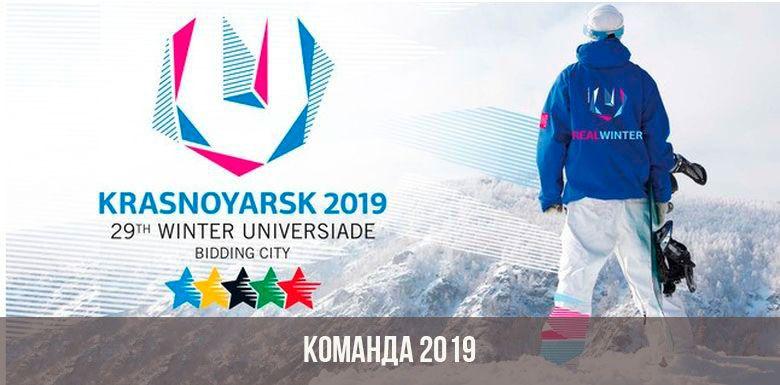 Логотип универсиады Команда 2019
