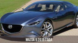 Mazda 6 2019 года