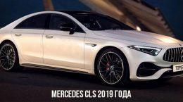 Mercedes CLS 2019 года