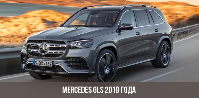 Mercedes GLS 2019 года