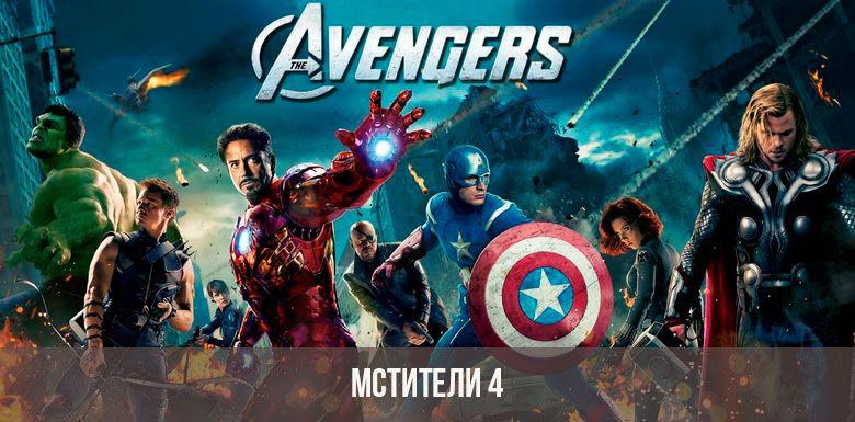 Мстители 4: премьера 2019 года