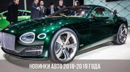 Новые модели авто 2018-2019 года