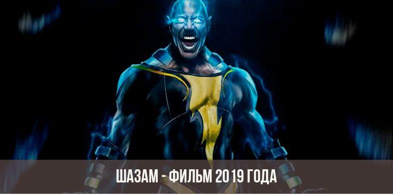 Шазам 2019