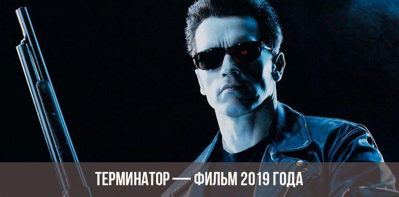 Терминатор фильм 2019 года