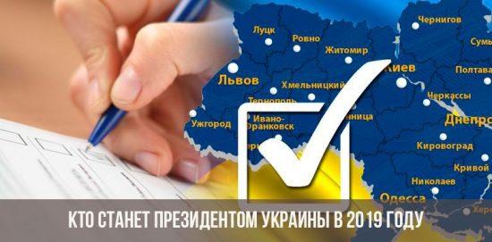 Выборы 2019 в Украине