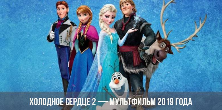Мультфильм Холодное сердце 2 2019. Актеры, трейлер, дата выхода изоражения