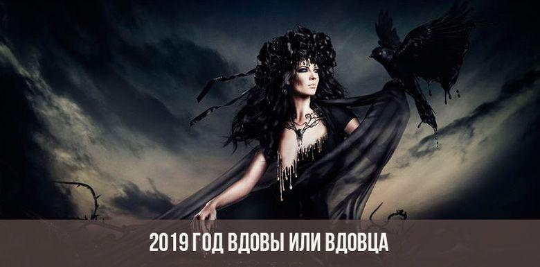 Вдова в черном
