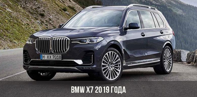 BMW X7 2019 года
