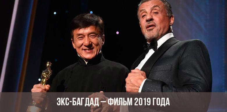Экс-Багдад фильм 2019 года