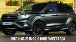 Ford Kuga 2018-2019 модельного года
