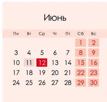 Календарь на июнь 2019