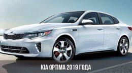 Kia Optima 2019 года