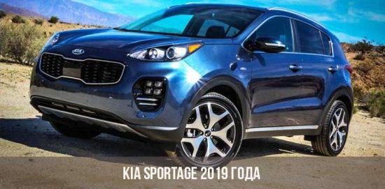Kia Sportage 2019 года