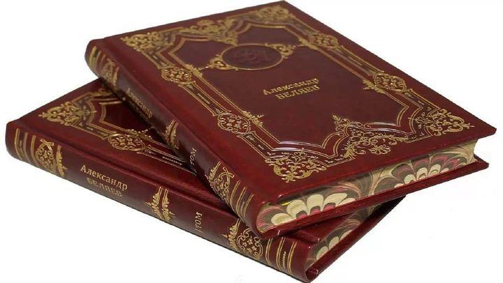 Книги Беляева