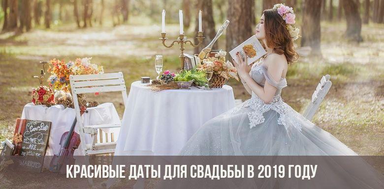 Благоприятные дни для свадьбы в ноябре 2019 изоражения