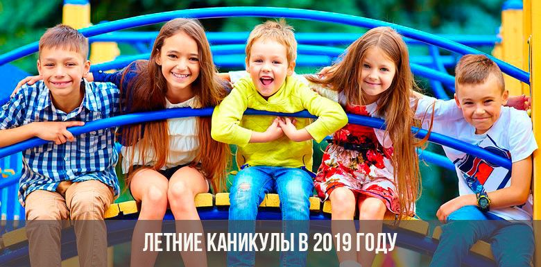 Дети на мостике