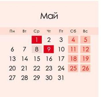 Календарь на май 2019
