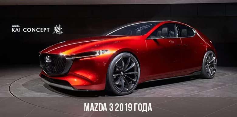 Mazda 3 2019 года