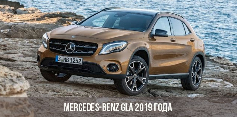 Mercedes-Benz GLA 2019 года