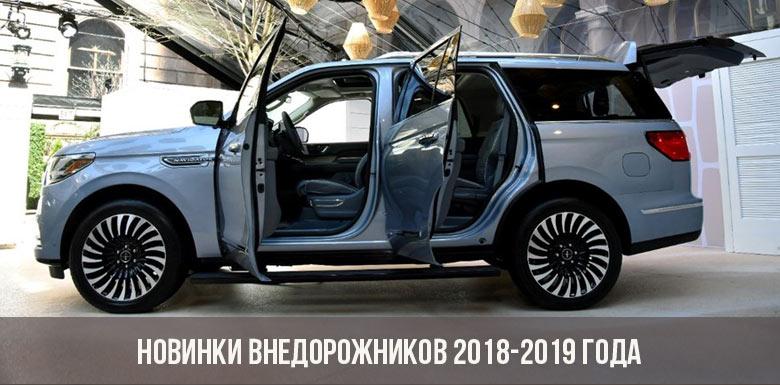 Новинки внедорожников 2018-2019 года