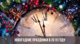 Часы и елка