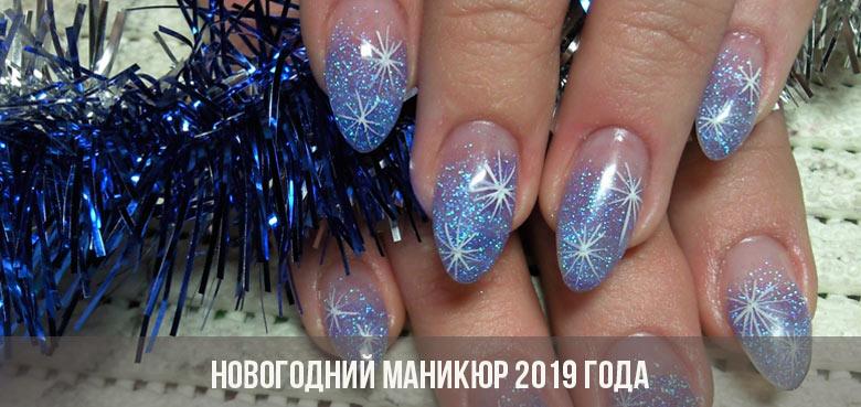 Новогодний маникюр 2019 года