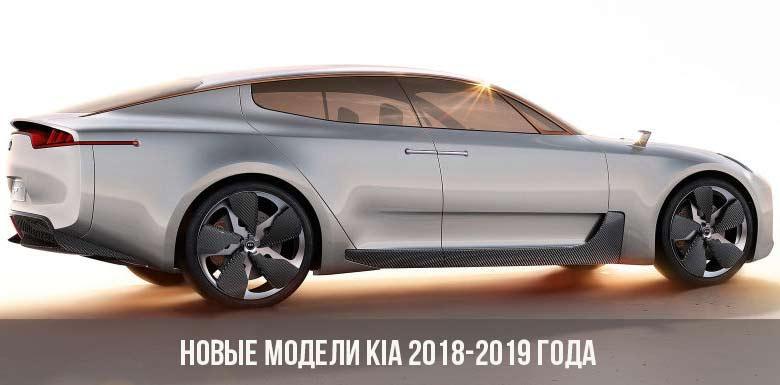 Новые модели Kia 2018-2019 года