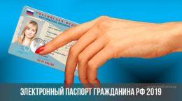 Рука с паспортом