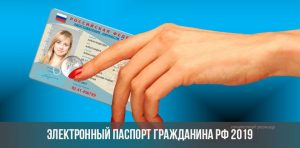 Стандартный закон о замене паспорта в 45 лет