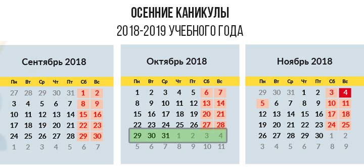 Calendar of the autumn holidays 2018-2019