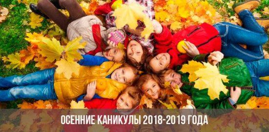 Дети в листве