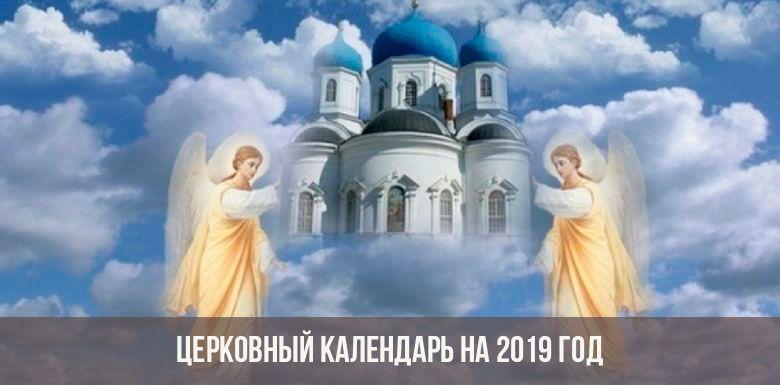 Картинки по запросу Календарь церковных праздников и постов в феврале 2019 года по дням