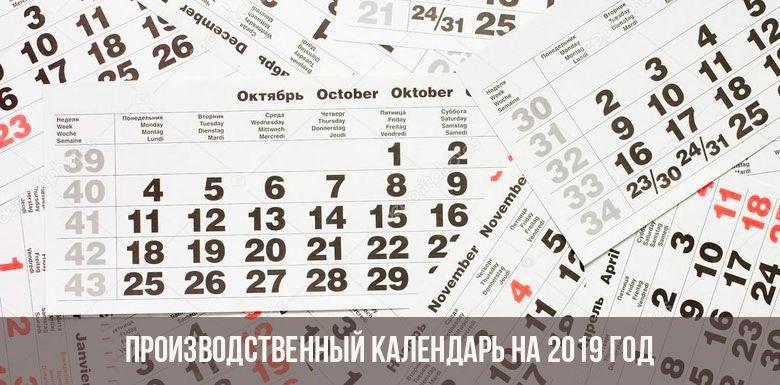 календарь бухгалтера 2019 рабочие дни