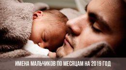 Ребенок спит на груди у папы