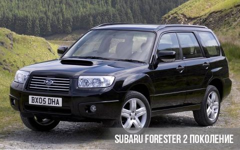 Subaru Forester 2 поколение