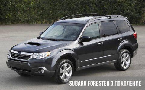 Subaru Forester 3 поколение