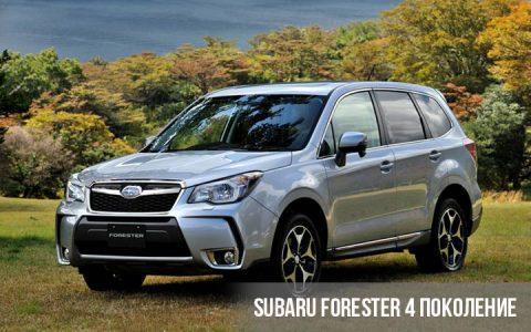Subaru Forester 4 поколение