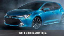 Toyota Corolla Hatcback 2019 года