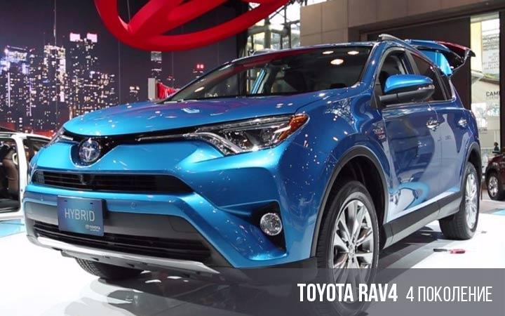 Toyota RAV4 4-го поколения