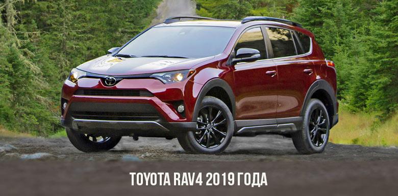 Toyota RAV4 2019 года
