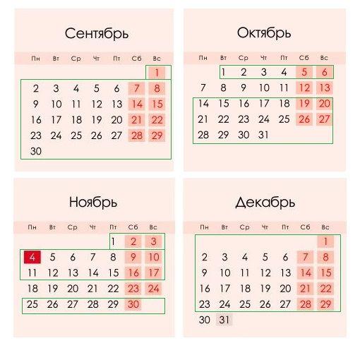 Календарь школьных триместров в 2018 году