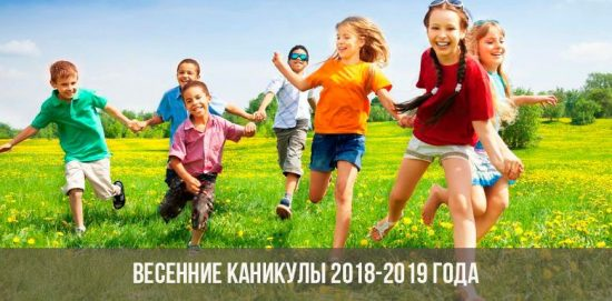 Школьники на каникулах