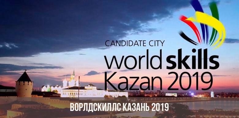 WorldSkills в Казани в 2019 году. Дата картинки