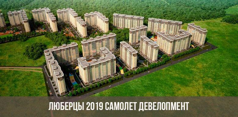 ЖК Люберцы 2019