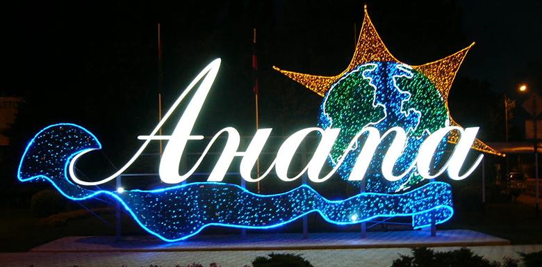 Новый год в Анапе 2019